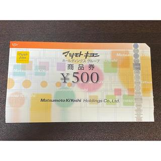 マツモトキヨシ 食品券 優待券 7500円分