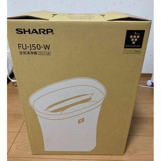 SHARP - FU-J50 新品未開封