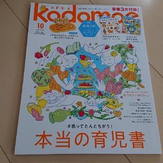 ハクセンシャ(白泉社)のKODOMOE 2020年10月号(結婚/出産/子育て)