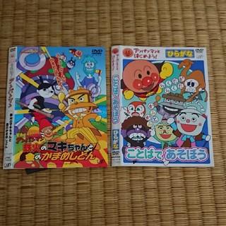 アンパンマン(アンパンマン)のレンタル落 アンパンマン DVD 2枚(アニメ)