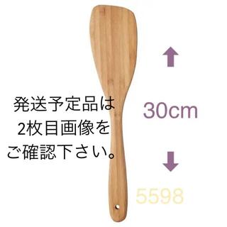 イケア(IKEA)の〓IKEA 調理用ヘラ オストビット〓(調理道具/製菓道具)