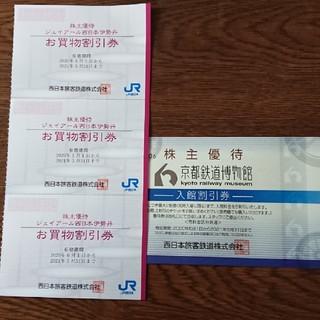 イセタン(伊勢丹)の京都鉄道博物館 JR西日本 伊勢丹 割引券(その他)