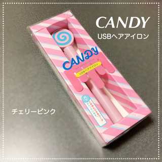 ★CANDY★持ち運びに便利なUSBヘアアイロン♪(ヘアアイロン)