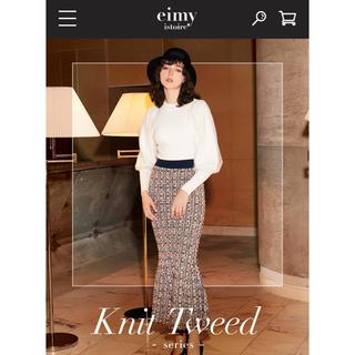 eimy istoire - 新品未使用 エイミーイストワール ツイードニットマーメイドスカート