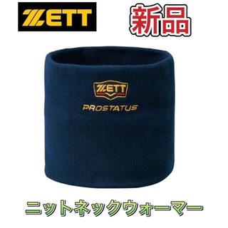 ゼット(ZETT)のZEET ゼット ニットネックウォーマー ネイビー(ネックウォーマー)
