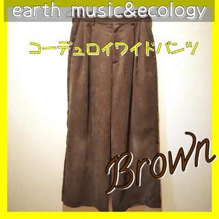 アースミュージックアンドエコロジー(earth music & ecology)のearth music&ecology コーデュロイワイドパンツ ブラウンアース(カジュアルパンツ)