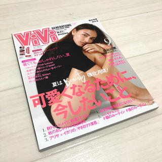ViVi 2019年9月号(ファッション)