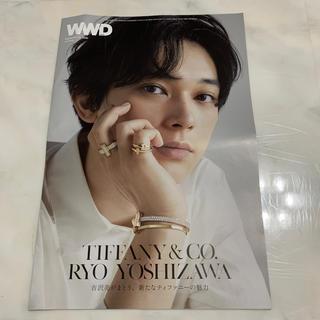 ティファニー(Tiffany & Co.)のティファニー 吉沢亮 カタログ(男性タレント)