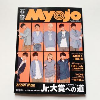 集英社 - ちっこい Myojo (ミョウジョウ) 2020年 12月号 明星