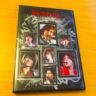 キスマイフットツー(Kis-My-Ft2)のKis-My-Ftに逢えるde Show キスマイ DVD(ミュージック)