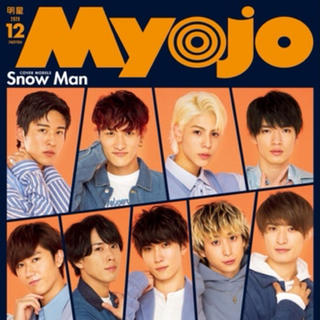 Johnny's - Myojo 12月号 ☆2020年12月号(応募用紙なし)