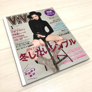 ViVi 2019年1月号(ファッション)