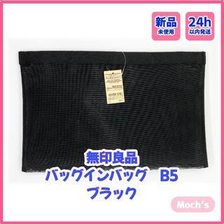 ムジルシリョウヒン(MUJI (無印良品))の【新品】無印良品 バッグインバッグ B5 ブラック 黒(トートバッグ)