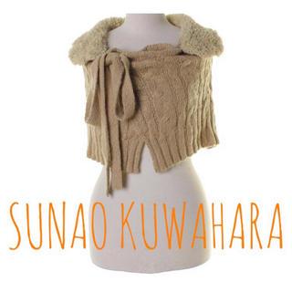 スナオクワハラ(sunaokuwahara)のsunao kuwahara【新品、未使用】ファー襟 ニット ポンチョ ストール(ポンチョ)