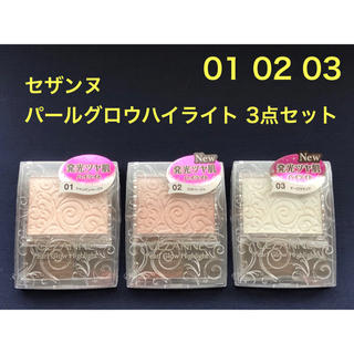 CEZANNE(セザンヌ化粧品) - 【新品】セザンヌ パールグロウハイライト01、02、03(3点セット)