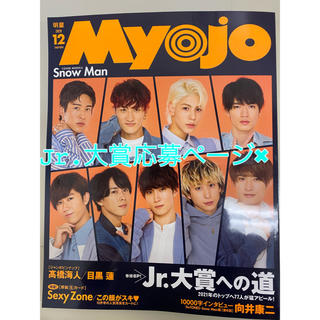 Johnny's - Myojo/2020年12月号*応募券なし