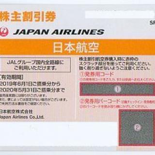 ジャル(ニホンコウクウ)(JAL(日本航空))のJAL(日本航空) 株主優待券 1枚(その他)
