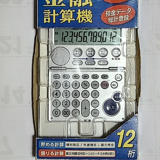 SHARP - 金融計算機(金融電卓) シャープ