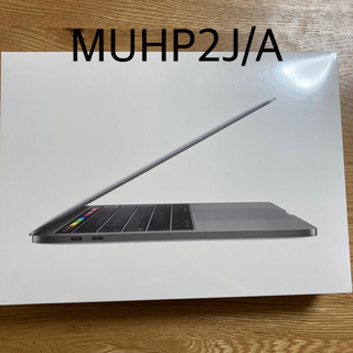 Apple - Apple MacBook Pro 13インチ MUHP2J/A 新品 未開封