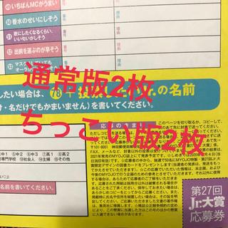 Johnny's - Myojo  12月号 応募券 値下げしました