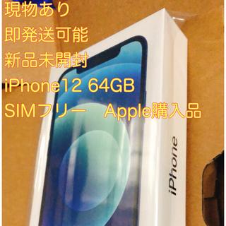 Apple - 新品 iPhone12 64GB SIMフリー 青 ブルー 正規品 即日発送