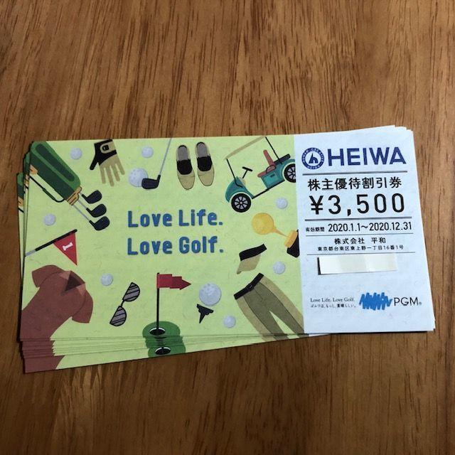 ハットくん様専用 平和 株主優待券 10枚 2020.12.31迄 送料無料 チケットの施設利用券(ゴルフ場)の商品写真