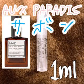オゥパラディ(AUX PARADIS)の2点セットオゥパラディ・サボン  シロ・サボン1ml(香水(女性用))