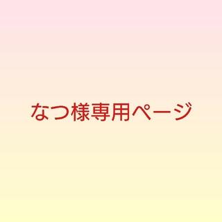 なつ様専用ページ(トレーニングパンツ)