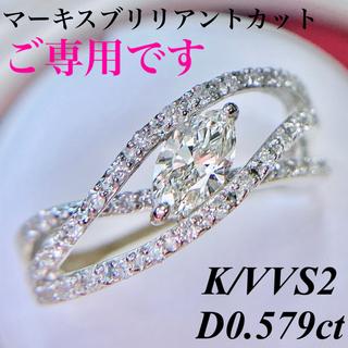 VVS2 上質マーキスカットpt900 ダイヤモンド透しデザインD0.579ct(リング(指輪))