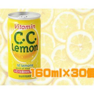 サントリー(サントリー)の11/4まで。CCレモン(160ml×30本)【賞味期限:2021/06】(ソフトドリンク)