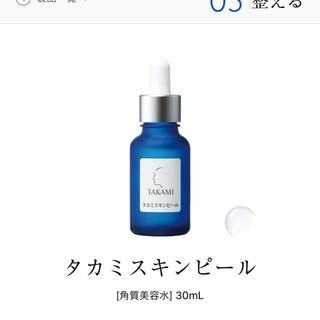 TAKAMI - タカミスキンピール✨新品未使用