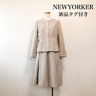 ニューヨーカー(NEWYORKER)の【新品タグ付】NEWYORKER スーツ ジャケット スカート 仕事 セレモニー(スーツ)