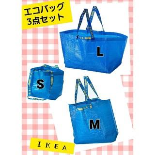 IKEA - イケア♪人気エコバッグ★新品★フラクタ♪IKEA ブルーバッグ 3枚セット