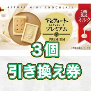 セブンイレブン チョコ アルフォート ミニチョコプレミアム 濃ミルク