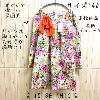 トゥービーシック(TO BE CHIC)の【TO BE CHIC】チュニック(40) 花柄 上質 七分袖 リボン(チュニック)