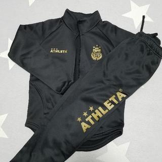 ATHLETA - アスレタ140ジャージ上下