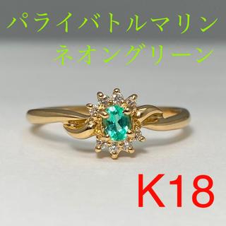 激安 パライバトルマリン K18 ダイヤモンドリング16号