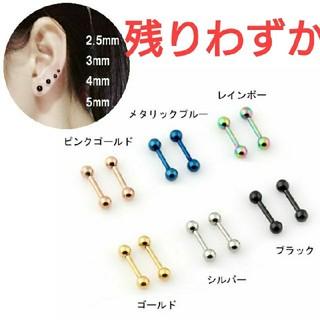 (794) 選べる バーベルピアス サージカルステンレス 片耳 男女兼用 軟骨