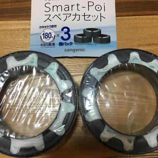 コンビ(combi)のコンビ スマートポイ スペアカセット 2個 カートリッジ(紙おむつ用ゴミ箱)