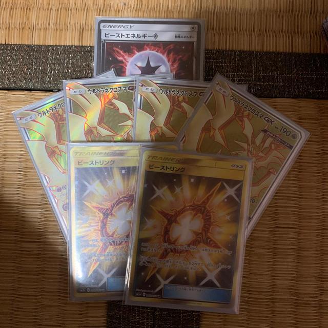 ポケモン(ポケモン)のポケモンカード ウルトラビーストセット エンタメ/ホビーのトレーディングカード(シングルカード)の商品写真
