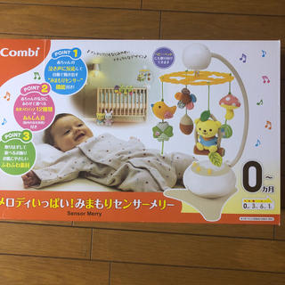 コンビ(combi)のCombi メロディいっぱい!みまもりセンサーメリー(オルゴールメリー/モービル)