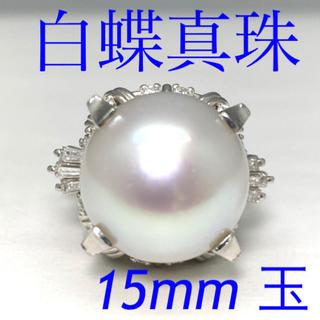 白蝶真珠 美品15mm玉 Pt900 ダイヤモンド リング 18号(リング(指輪))