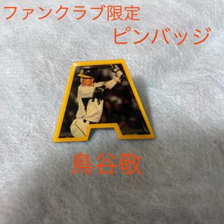 ハンシンタイガース(阪神タイガース)の阪神タイガース ファンクラブ限定 ピンバッジ 鳥谷敬選手 非売品(応援グッズ)