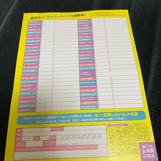 ジャニーズジュニア(ジャニーズJr.)のMyojo Jr大賞 応募用紙 応募券(音楽/芸能)