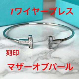 ミキモト(MIKIMOTO)の✨最高級✨ノンアレルギー✨最高級素材✨Tワイヤー✨バングル✨マザーオブパール✨(ブレスレット/バングル)