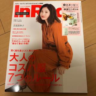 InRed 11月号 雑誌 吉高由里子 吉岡里帆