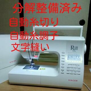 分解整備済 文字縫  Rill 1050DX シンガーコンピュータミシン