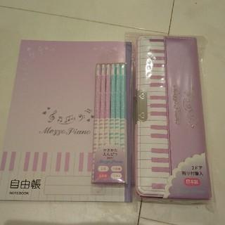 メゾピアノ(mezzo piano)の新品 メゾピアノ ふでばこ 鉛筆(ペンケース/筆箱)