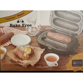 ドウシシャ(ドウシシャ)の焼き芋メーカー ホットプレート 温度調節機能 付き SOLUNA WFS-100(調理機器)