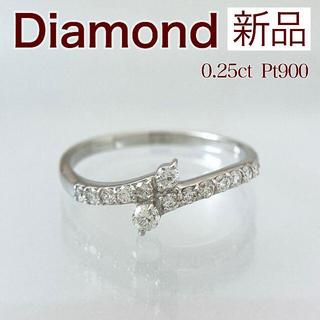 新品 ダイヤモンド リング 0.25ct Pt900(リング(指輪))